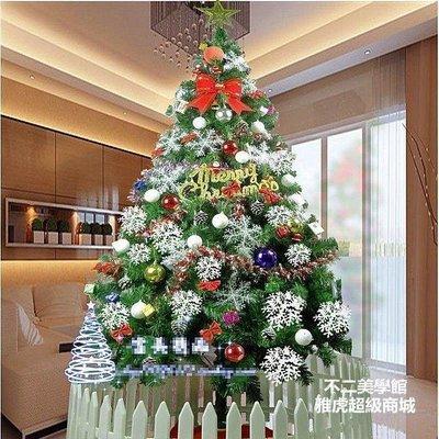 大型2.1米聖誕樹210cm高檔聖誕樹金裝套餐聖誕節用品場景布置 耶誕節裝飾品耶誕樹含配件掛飾Lc_669