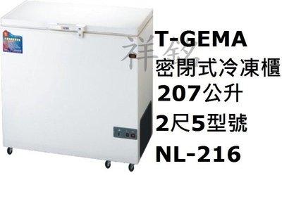 祥銘T-GEMA吉馬密閉掀蓋式冷凍櫃207公升2尺5型號NL-216冰櫃請詢價