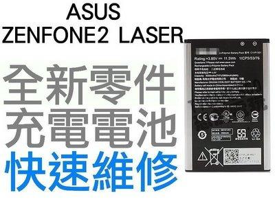 ASUS Zenfone2 Laser ZE601 ZE55KL 全新電池 無法充電 膨脹 更換電池【台中恐龍電玩】