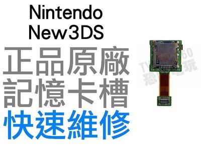 任天堂 Nintendo New3DS MicroSD TF 記憶卡槽 記憶卡匣 記憶卡排線【台中恐龍電玩】