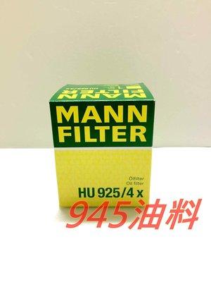 945油料嚴選-MANN 機油芯 HU925/ 4X BMW E39 520i 523i 525i 528i 530i 台中市