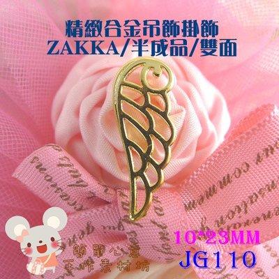 JG110【每組2個15元】10*23MMMM雙面鏤空翅膀掛飾(金色)☆ZAKKA古董配飾吊飾材料【簡單心意素材坊】