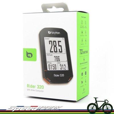 【速度公園】Bryton Rider 320T 自行車碼表+踏頻+心跳帶 支援踏板式功率計 ANT+ 藍芽 馬錶 腳踏車