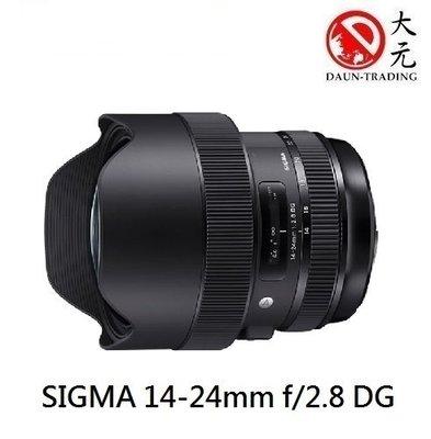 *大元˙台南*【現金優惠】 SIGMA 14-24mm F2.8 DG HSM | Art 公司貨 超廣角