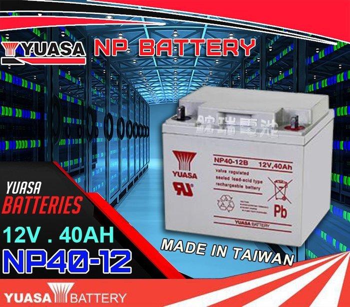 鋐瑞電池=臺灣湯淺電池 YUASA NP40-12 12V40AH 不斷電系統電池 UPS電池 太陽能電池