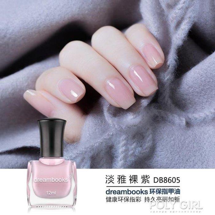 指甲油 DB少女心裸粉色指甲油持久不可剝防水無毒撕拉不掉色透明網紅果凍ATF
