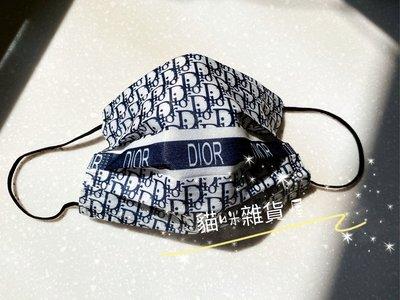 特殊收藏 Dior 3入 (2月最新款 成人平面口罩 台灣現貨 潮牌 情侶 新年款)
