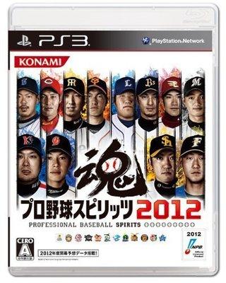 PS3 職棒野球魂 2012 純日版 二手品