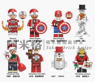阿米格Amigo│1405-1412 一套8款 聖誕節 超級英雄 星際大戰 聖誕禮物 積木 第三方人偶 非樂高但相容袋裝