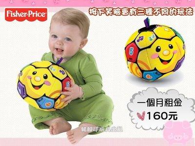 °✿豬腳印玩具出租✿°Fisher-Price 費雪牌 寶寶學習足球(1)~即可租 花蓮縣