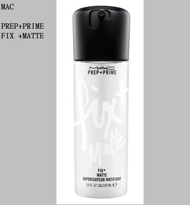 【愛來客】英國直購 MAC Cosmetics Prep + Prime Fix + Matte柔霧版 妝前噴霧 定妝噴