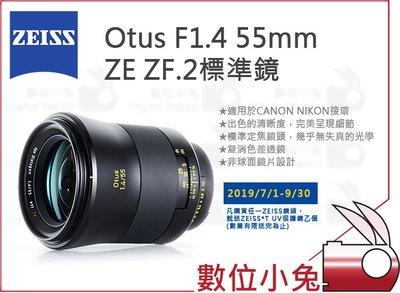 數位小兔【限時活動 ZEISS Otus F1.4 55mm ZE ZF.2 標準鏡 送保護鏡】1.4/28 石利洛
