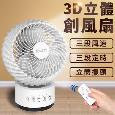 【超越巔峰】(一年保固)Massey 9吋 3D立體創風扇 MAS-08A/空氣循環扇 可定時電風扇 對流扇小電扇 桌扇