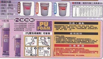 ㊣宇慶S舖㊣樹牌LUSH專業防霉 矽利康,PU發泡填縫劑PUG750可修飾 優惠特價中 歡迎電洽