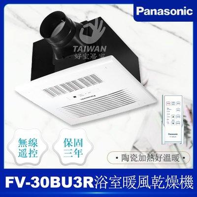 [全新現貨] 國際牌 Panasonic FV-30BU3R FV-30BU3W 浴室暖風機 乾燥機 FV30BU3W