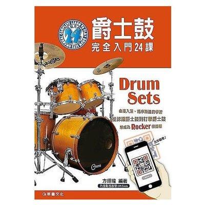 ☆唐尼樂器︵☆ 爵士鼓完全入門24課 初學爵士鼓 從認識爵士鼓到打擊爵士鼓