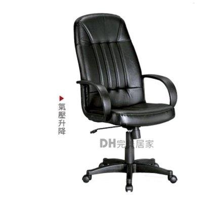【DH】貨號B446-06《賈格》主管椅/辦公椅/電腦椅˙時尚質感辦公椅˙主要地區免運