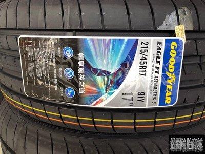 全新輪胎 F1A5 215/45-17 91Y 固特異 德國製 *完工價*