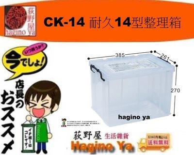 荻野屋 CK-14 耐久14型整理箱/置物箱/收納箱/掀蓋整理箱/玩具整理箱/無印良品/CK14 直購價