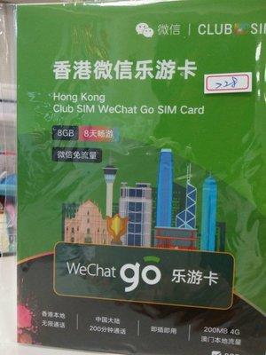 可超商貨到付款~!!『旅遊香港』香港自由行~香港8 日8GB+無限香港通話+簡訊 (含200 分鐘香港撥中國) 高速上網
