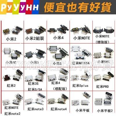 小米維修 小米2尾插 M2 2S 2A 紅米NOTE 小米3 M3 充電孔 USB接口 M4 1S DIY 維修 零件