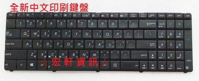 ☆ 宏軒資訊 ☆ 華碩 ASUS A52J K52J A53S X53S N53S N53J X75 中文 鍵盤