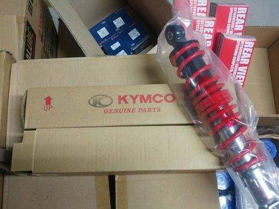 『油工廠』KYMCO 光陽 原廠 LFB5 紅色 避震器 後避震器 中密式 通用 雷霆/RC150