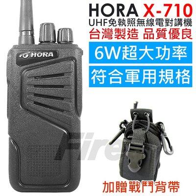 《實體店面》 【贈專業戰背】HORA X-710 免執照 無線電對講機 台灣製造 6W 超大功率 軍規 X710