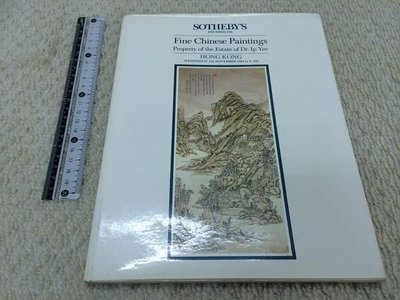 獵戶座【SOTHEBY'S Fine Chinese Paintings Property 1984 蘇富比】N5區