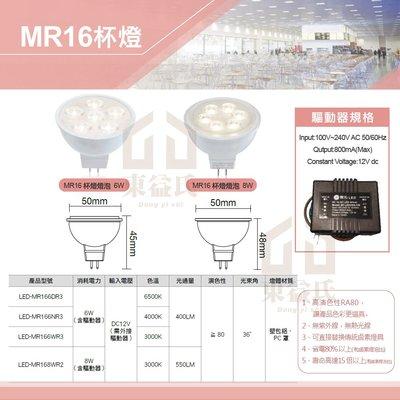 含稅 舞光LED MR16 專屬變壓器保固2年 6W 8W 杯燈投射燈泡DC12V 36度 軌道燈泡【東益氏】 彰化縣