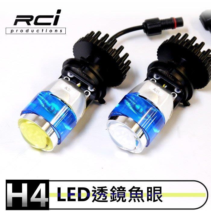 ADI LED H4 LED魚眼 小魚眼 透鏡魚眼 H4 HS1 直上LED魚眼 完美切線 適用多車款