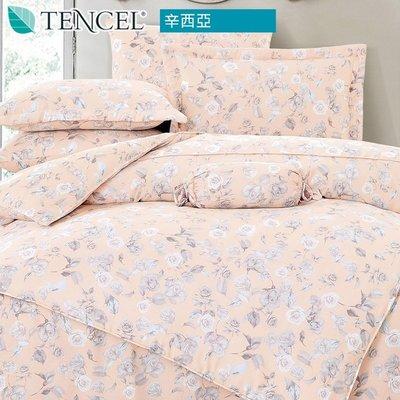GiGi居家寢飾生活館~100%純天絲四件式床包鋪棉兩用被套組~雙人加大6x6.2尺-辛西亞~免運費~
