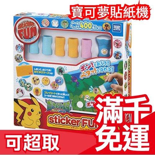 【Sticker FUN DX 寶可夢貼紙機】日本 TAKARA TOMY 手作DIY 交換禮物 ❤JP Plus+
