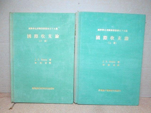**胡思二手書店**李蘭甫 譯《國際收支論》上下冊合售 臺灣銀行經濟研究室 民國60年3月版 精裝