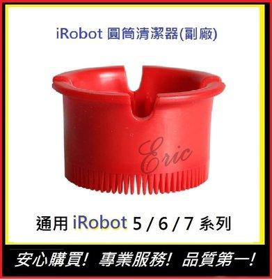 現貨!副廠通用【E】iRobot 5/6/7系列通用 圓筒清潔器 iRobot耗材 iRobot掃地機器人配件10