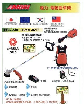 [家事達] 魔力 電動無刷馬達(BLDC)割草機+背包電池組 (配備 36VDC / 4.1Ah充電式鋰電池 )