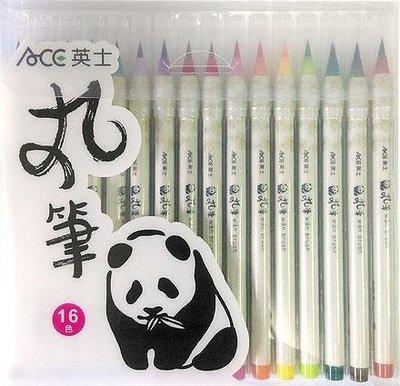 ACE英士 丸筆 16色套組 台北市