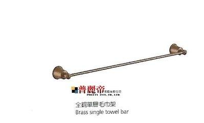 《普麗帝國際》◎精美高品質造型銅製單桿毛巾架BET-FH8981ORBPY(請詢價)