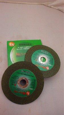 附發票【東北五金】日本太陽牌 頂級雙網砂輪片 切斷片 切片 不斷裂 品質優 4吋 1mm 限量優惠價!