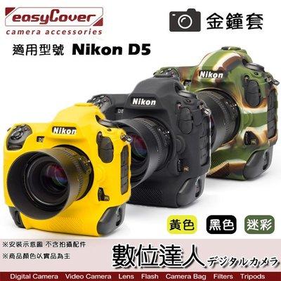 【數位達人】easyCover 金鐘套 適用 Nikon D5 機身 / 黃色 黑色 迷彩 矽膠 保護套 防塵套