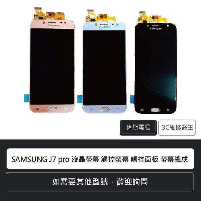 ☆偉斯電腦☆三星 SAMSUNG J7 pro 液晶螢幕 觸控螢幕 觸控面板 螢幕總成