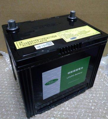 【正晉企業Long Arrow】12V50AH$8550元(綠標)汽車電池(鋰鐵電池)(超低內電阻)