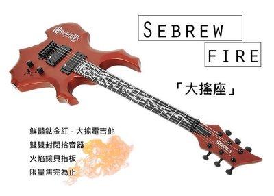 【奇歌】Sebrew 希伯萊 火焰電吉他,【大搖】火焰鑲貝指板+封閉弦鈕,贈厚棉琴袋+全套配備、吉他