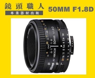 ☆鏡頭職人 ☆( 鏡頭出租 相機出租  )::: Nikon AF 50MM F1.8D F1.8 D   師大 板橋 桃園