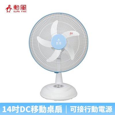 【♡ 電器空間 ♡】【勳風】14吋DC直流移動式桌立扇(HF-B20U)