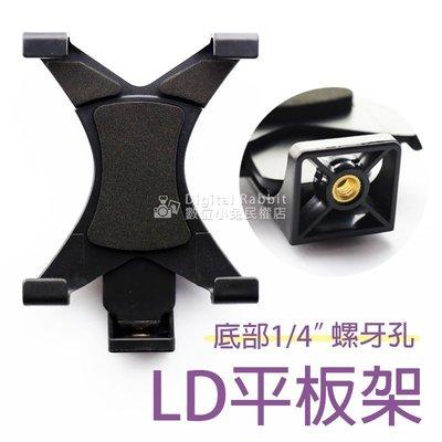 數位黑膠兔【 相機 腳架 轉接用 LD 平板架 】1/4 平板 電腦 夾具 支架 桌架 立架 三腳架 手機夾