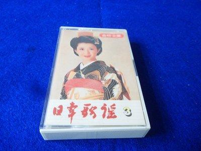 紫色小館40-------日本歌謠 3