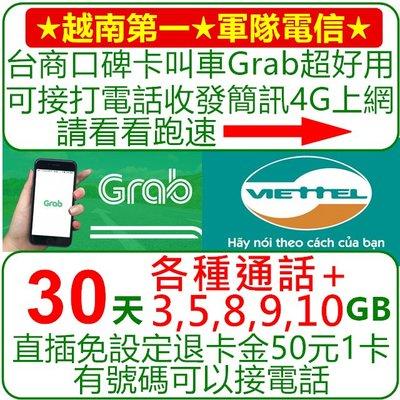越南 Sim卡 上網卡 ✔免運✔現貨  【電話卡30天.Q餐.總量8GB+網外20分鐘+網內每通前10分鐘免費】 越南