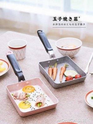 嘉士廚日式厚蛋燒玉子燒鍋不黏鍋千層鍋雞蛋捲鍋平底鍋小迷你