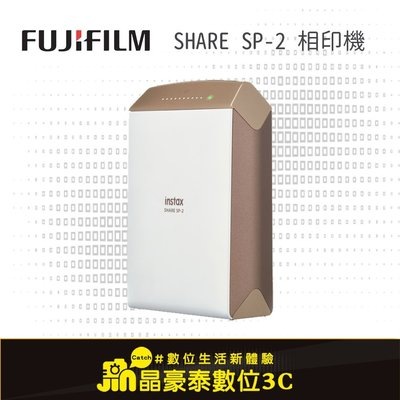 FUJIFILM instax SHARE SP-2 相印機 寰奇3C 專業攝影 公司貨